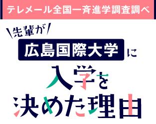先輩が広島国際大学に入学を決めた理由