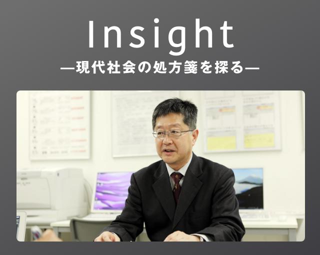 Insight-現代社会の処方箋を探る-