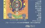 499東日本大震災復興支援CD最終版-PP
