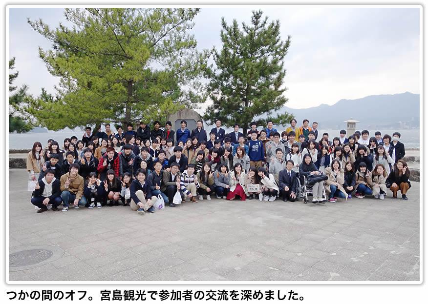 薬学部 入学前合宿 つかの間のオフ。宮島観光で参加者の交流を深めました。