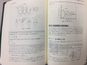 170403 物理化学大義3