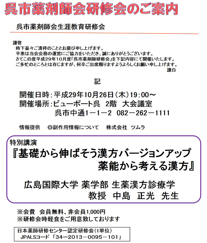 20171026 生薬漢方診療学 01