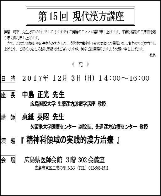20171203 生薬漢方診療学 02
