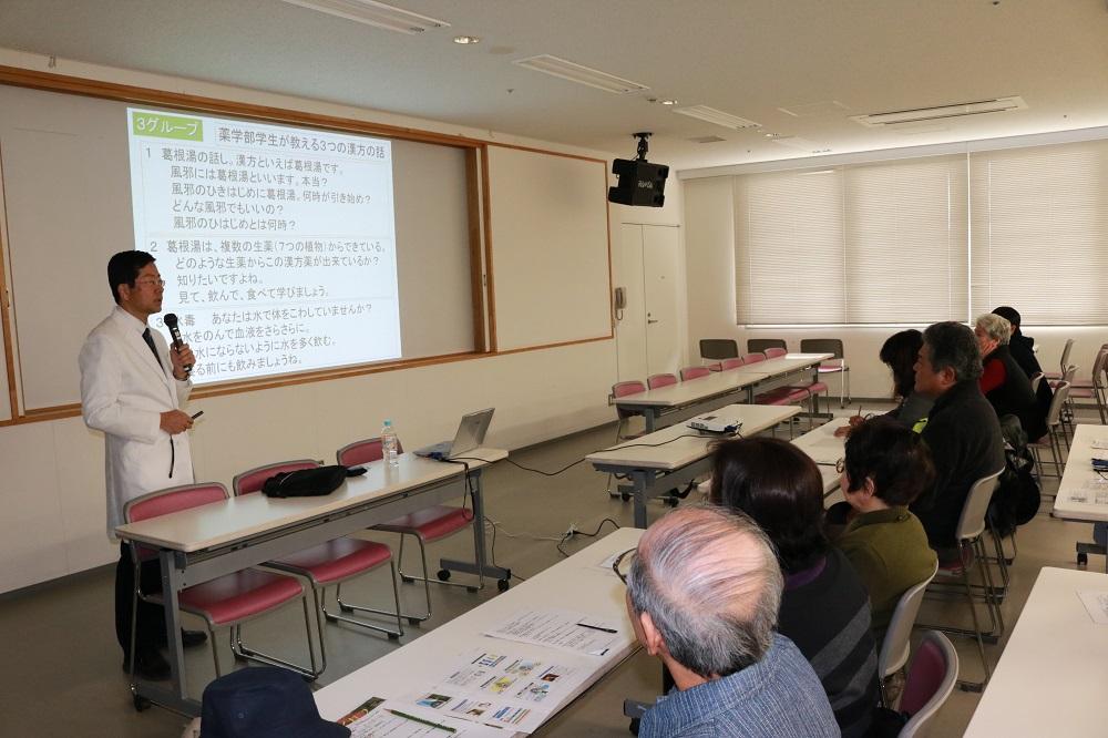 中島教授による漢方の解説