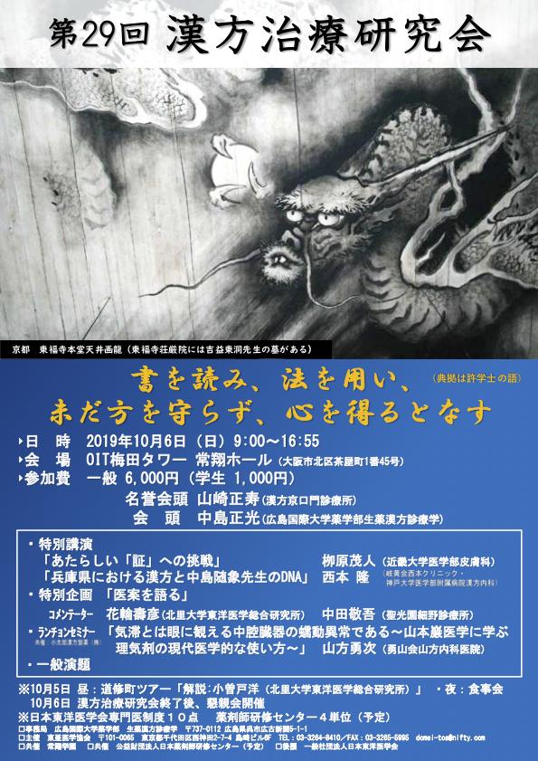 第29回漢方治療研究会ポスター