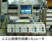 人工心肺操作訓練シミュレータ