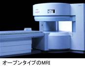 オープンタイプのMRI