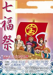 広島国際大学と呉商店街の共同イベント「七福祭」を開催します!!