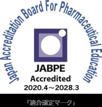 一般社団法人 薬学教育評価機構