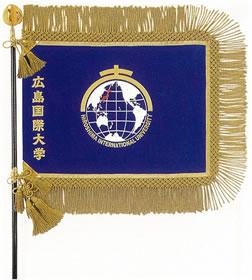 広島国際大学の大学旗