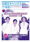 大学広報誌広国大キャンパスVOL.26 2006年10月号表紙