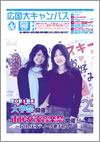 大学広報誌広国大キャンパスVOL.27 2007年1月号表紙