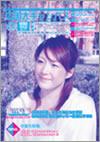大学広報誌広国大キャンパスVOL.28 2007年3月号表紙