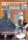 大学広報誌広国大キャンパスVOL.29 2007年4月号表紙