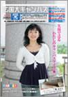 大学広報誌広国大キャンパスVOL.30 2007年7月号表紙