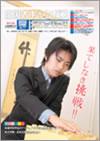 大学広報誌広国大キャンパスVOL.31 2007年11月号表紙