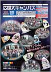 大学広報誌広国大キャンパスVOL.32 2008年3月号表紙