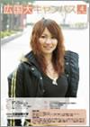 大学広報誌広国大キャンパスVOL.33 2008年4月号表紙