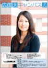 大学広報誌広国大キャンパスVOL.34 2008年7月号表紙