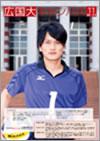 大学広報誌広国大キャンパスVOL.35 2008年11月号表紙