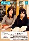 大学広報誌広国大キャンパスVOL.36 2009年3月号表紙