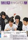 大学広報誌広国大キャンパスVOL.38 2009年7月号表紙