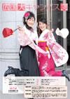 大学広報誌広国大キャンパスVOL.40 2010年3月号表紙