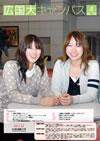 大学広報誌広国大キャンパスVOL.41 2010年4月号表紙