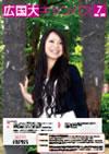 大学広報誌広国大キャンパスVOL.42 2010年7月号表紙