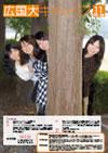 大学広報誌広国大キャンパスVOL.43 2010年11月号表紙