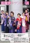 大学広報誌広国大キャンパスVOL.44 2011年3月号表紙