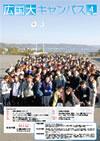 大学広報誌広国大キャンパスVOL.45 2011年4月号表紙