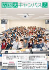 大学広報誌広国大キャンパスVOL.46 2011年7月号表紙