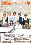 大学広報誌広国大キャンパスVOL.47 2011年11月号表紙